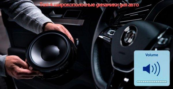 Топ-4 широкополосные динамики для авто