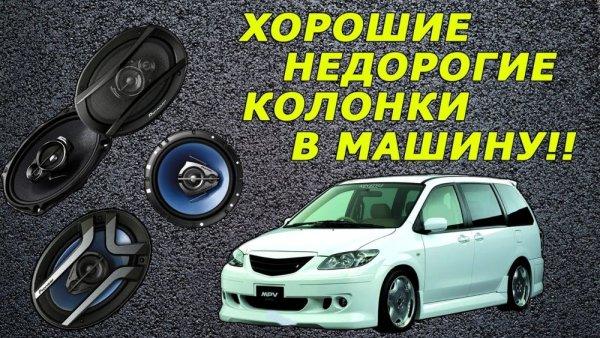 Как выбрать хорошие колонки для машины