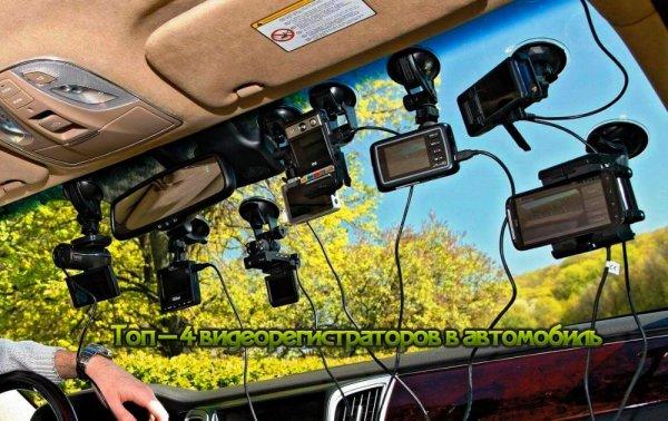 Топ – 4 видеорегистраторов в автомобиль