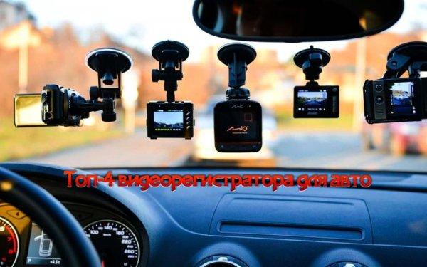 Топ-4 видеорегистратора для авто