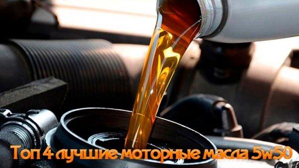 Топ-4 лучшие моторные масла 5w50