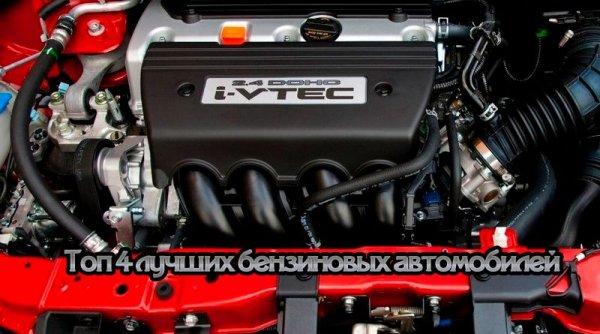 Топ-4 лучших бензиновых автомобилей