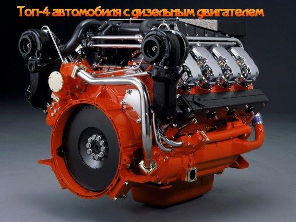 Топ-4 автомобиля с дизельным двигателем