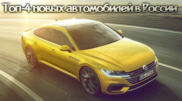 Топ-4 новых автомобилей в России