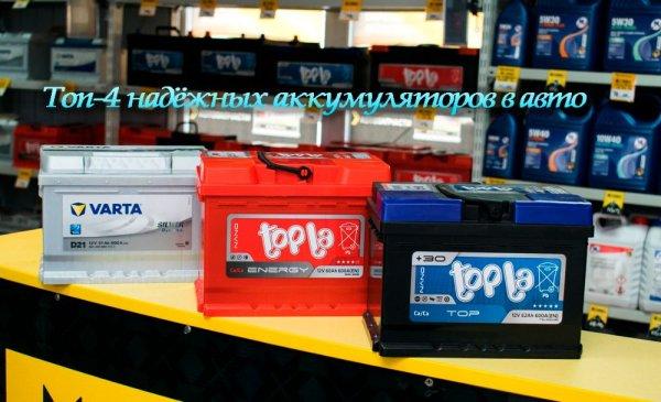 Топ-4 надёжных аккумуляторов в авто