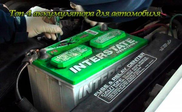 Топ-4 аккумулятора для автомобиля