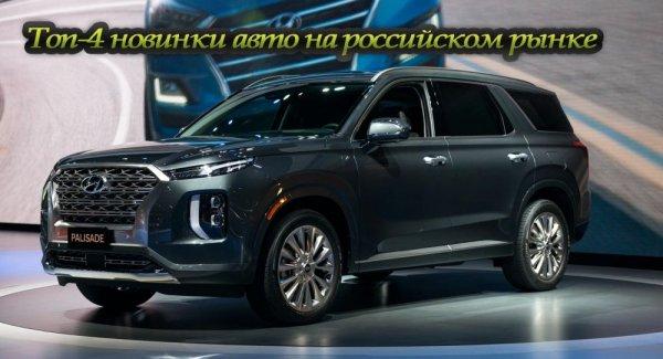 Топ-4-новинки-авто-на-российском-рынке