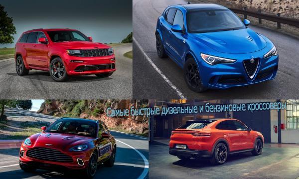 Самые быстрые дизельные и бензиновые кроссоверы