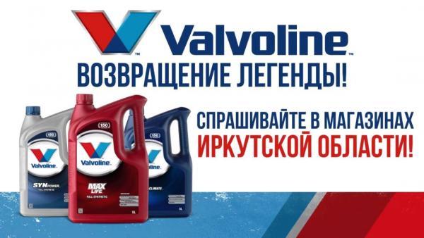 VALVOLINE SynPower FE 0W-20